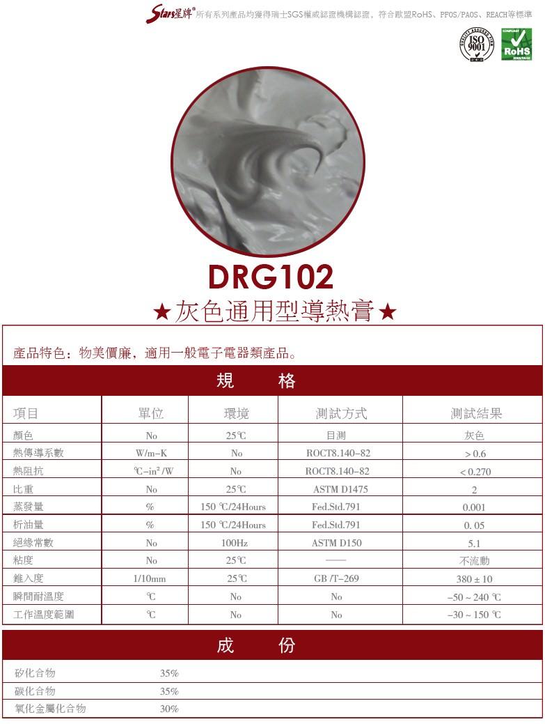 dgr102-1-.jpg